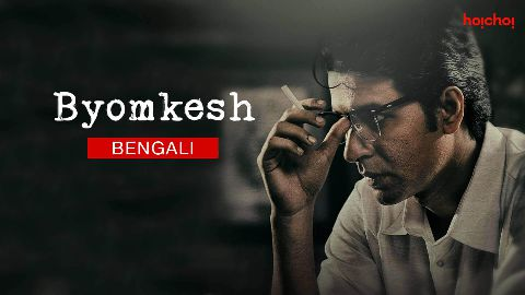Watch Byomkesh (Bengali) Serial All Latest Episodes and