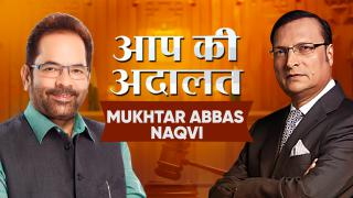 Union Minister of Minority Affairs Mukhtar Abbas Naqvi In Aap ki Adalat